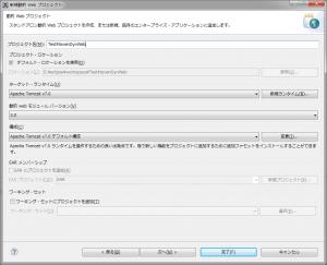 Maven_with_動的WebPrj01