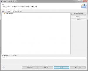 Maven_with_動的WebPrj02