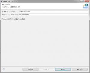 Maven_with_動的WebPrj03